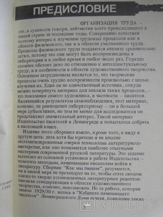Как мы пишем М.1989 (репринт книги 1930 года), фото №4