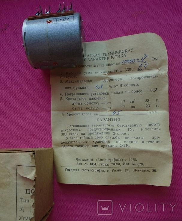 Потенциометр 1-2 в коробке, фото №3