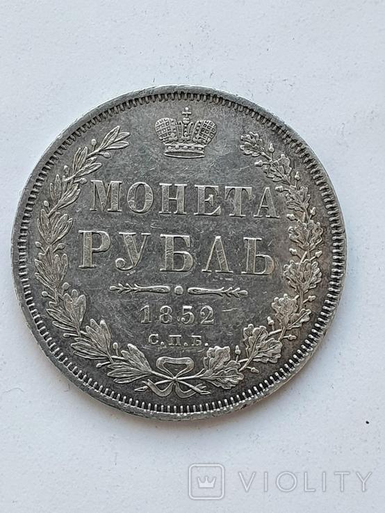 Рубль 1852