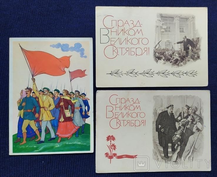 3 открытки .Октябрь., фото №2
