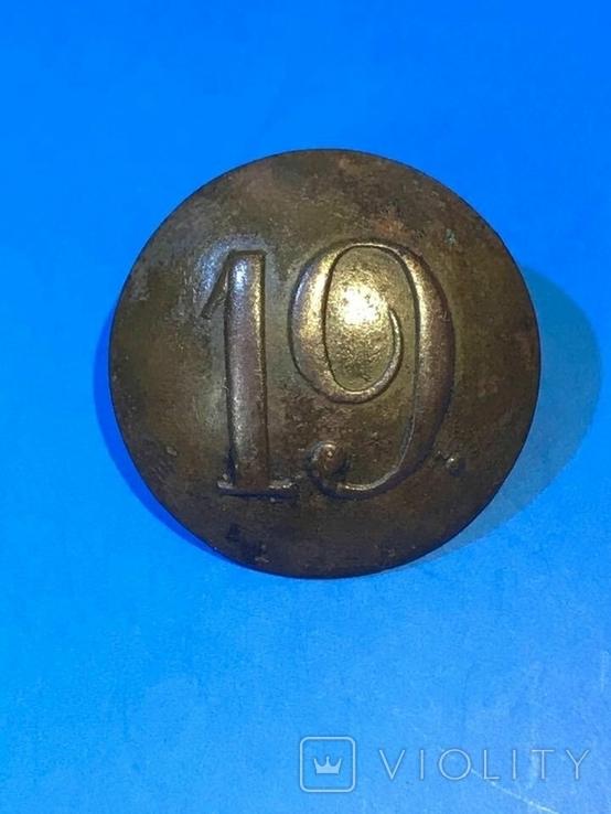 Пуговица 19-го пехотного полка царской армии, фото №2