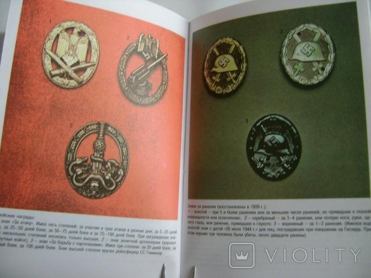 Ордена и медали третьего рейха., фото №10