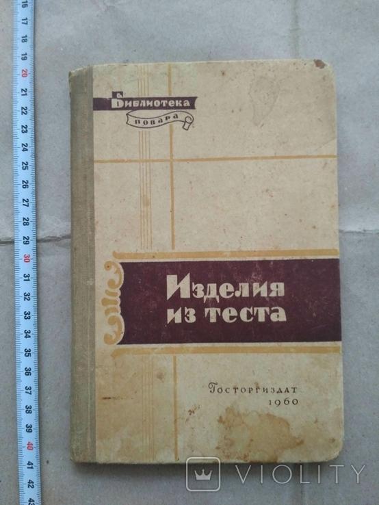 Изделия из теста 1960 р, фото №2