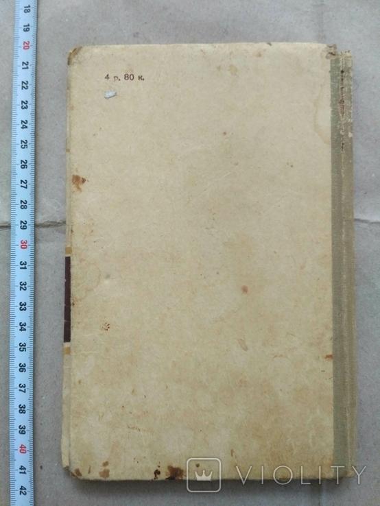 Изделия из теста 1960 р, фото №4
