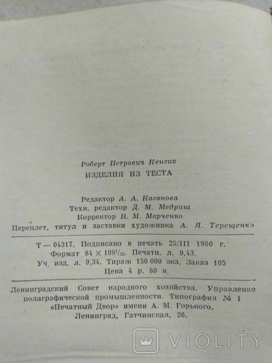 Изделия из теста 1960 р, фото №5