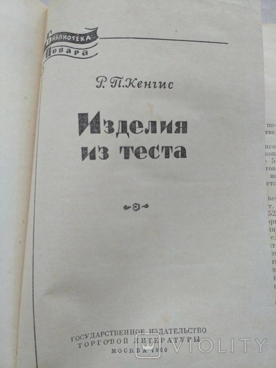 Изделия из теста 1960 р, фото №6