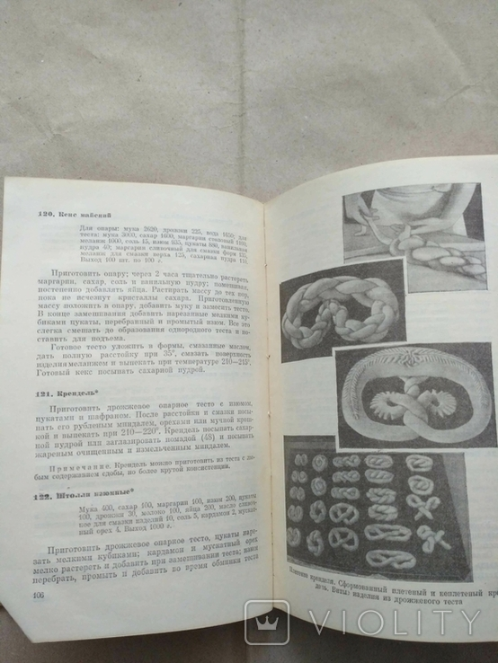 Изделия из теста 1960 р, фото №10