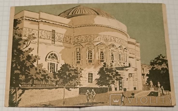 Киев 1946г. Оперный театр. Музей Ленина. тираж 20000, фото №2