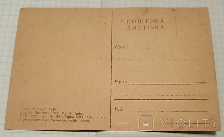 Киев 1946г. Оперный театр. Музей Ленина. тираж 20000, фото №3
