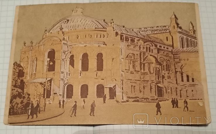 Киев 1946г. Оперный театр. Музей Ленина. тираж 20000, фото №4