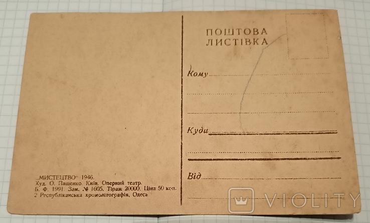 Киев 1946г. Оперный театр. Музей Ленина. тираж 20000, фото №5