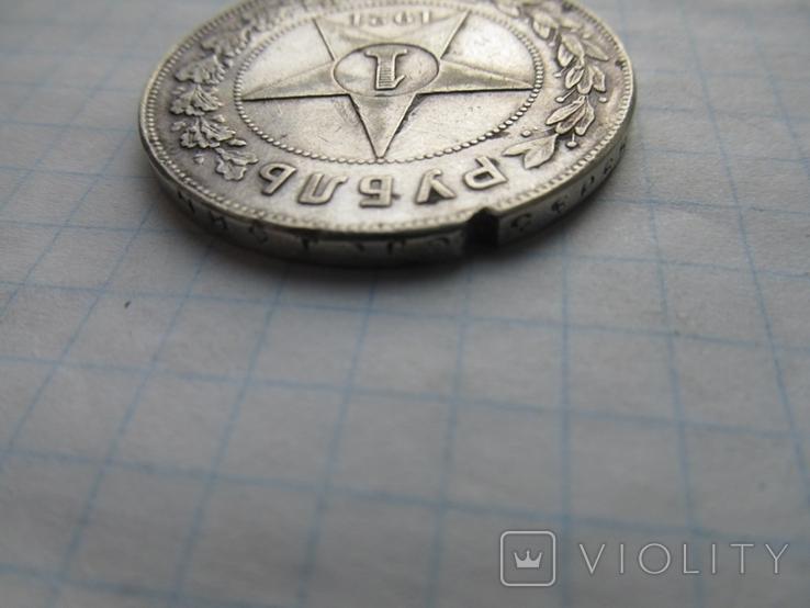 1 рубль 1921 г, фото №4