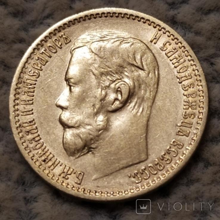 5 рублей 1898г.