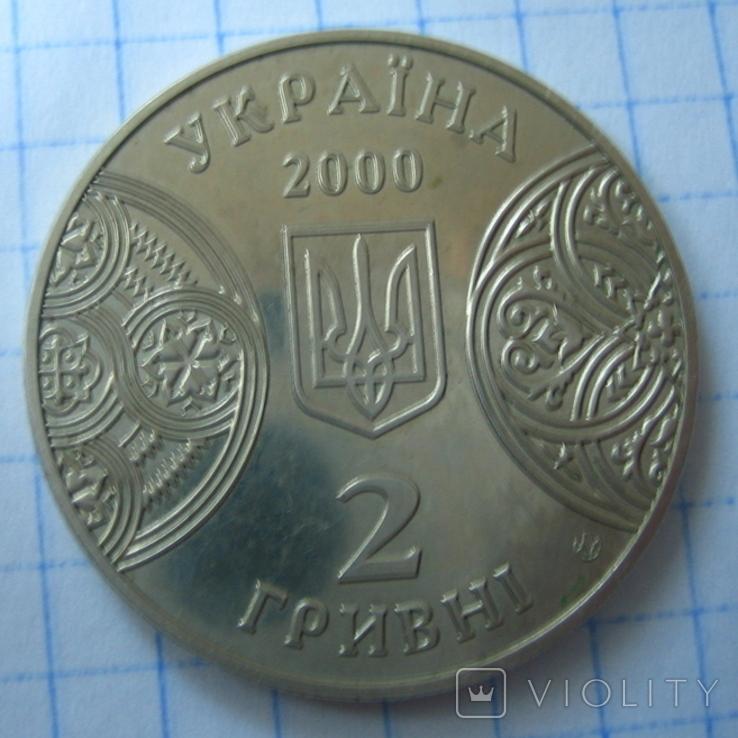 Украина 2 гривны 2000 года.125-лет Черновецкому государственному, фото №4