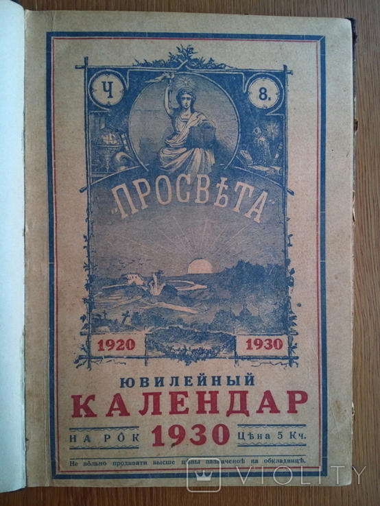 Украинский юбилейный иллюстрированный календарь 1930 Ужгород, фото №3