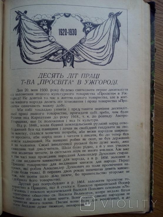 Украинский юбилейный иллюстрированный календарь 1930 Ужгород, фото №5