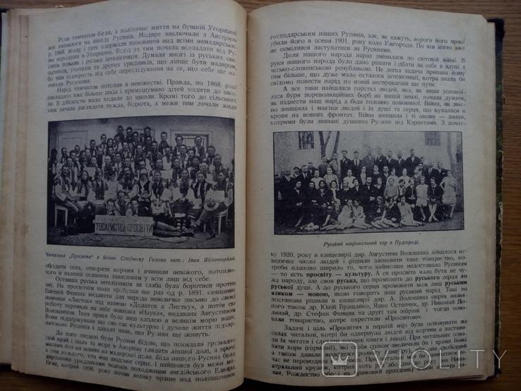 Украинский юбилейный иллюстрированный календарь 1930 Ужгород, фото №6