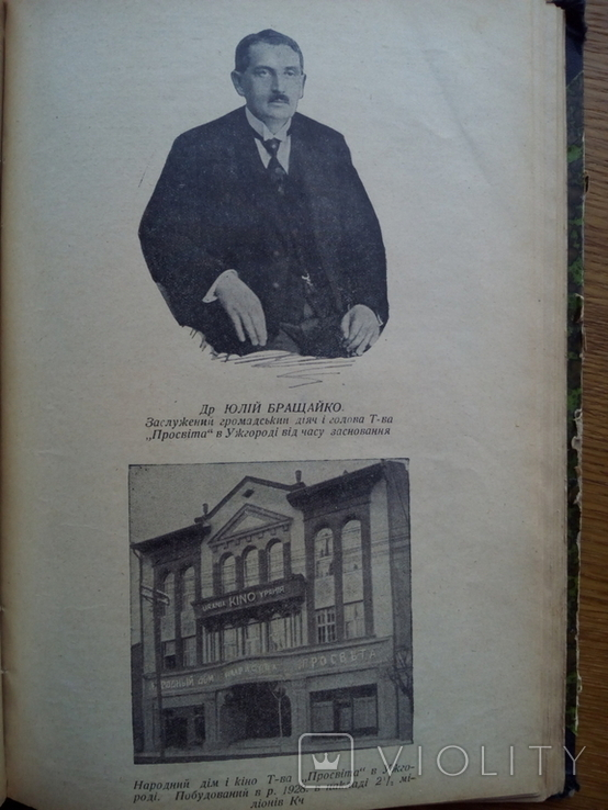 Украинский юбилейный иллюстрированный календарь 1930 Ужгород, фото №7