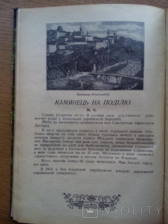 Украинский юбилейный иллюстрированный календарь 1930 Ужгород, фото №10