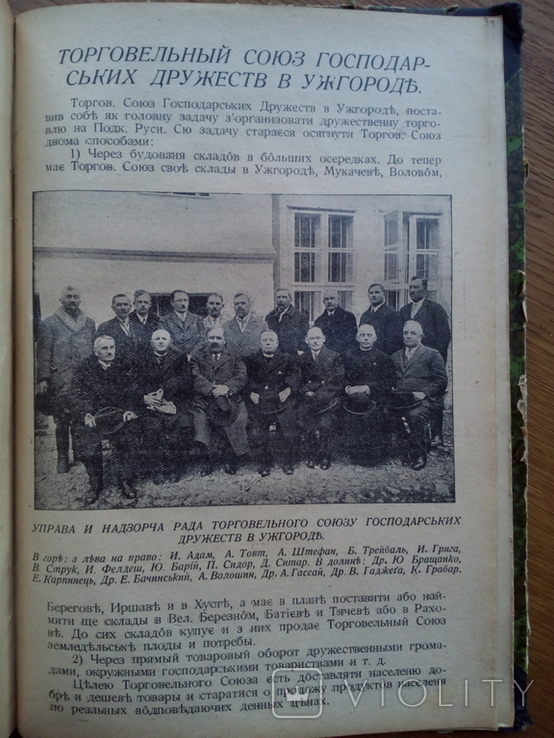 Украинский юбилейный иллюстрированный календарь 1930 Ужгород, фото №12