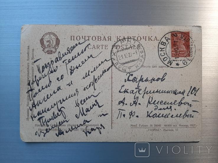 1927г. Москва. Площадь Свердлова (Бывшая Театральная), фото №3