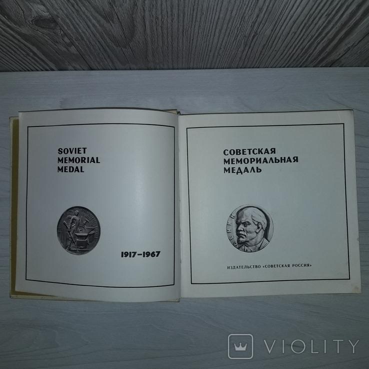 Советская мемориальная медаль 1917-1967, фото №6
