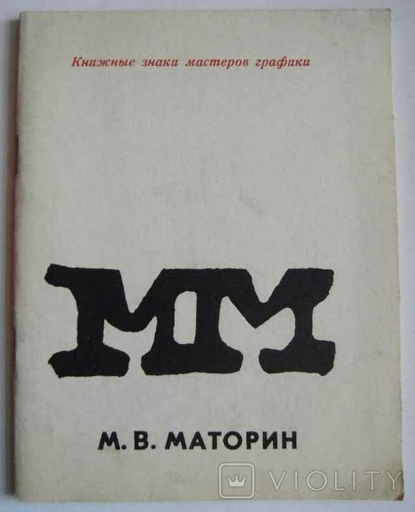 Книжные знаки мастеров графики М.В.Маторин, фото №2