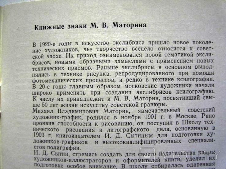 Книжные знаки мастеров графики М.В.Маторин, фото №3