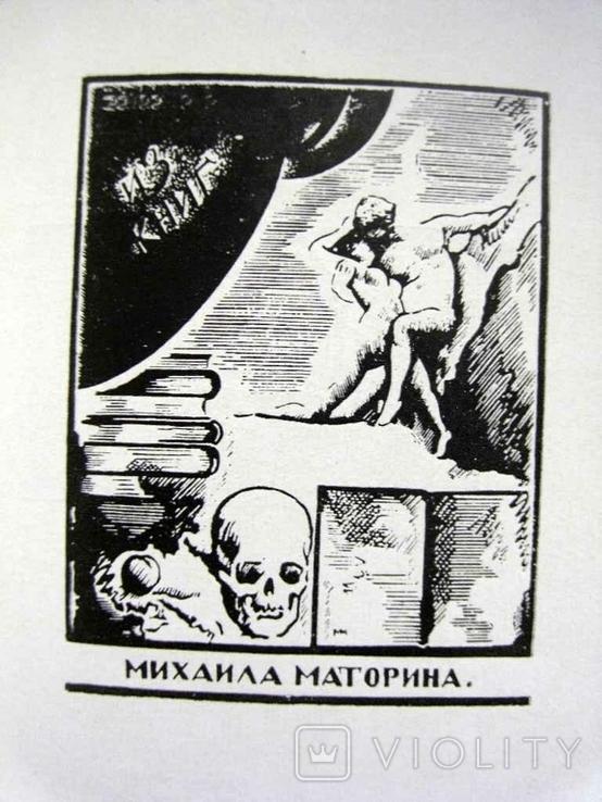 Книжные знаки мастеров графики М.В.Маторин, фото №4