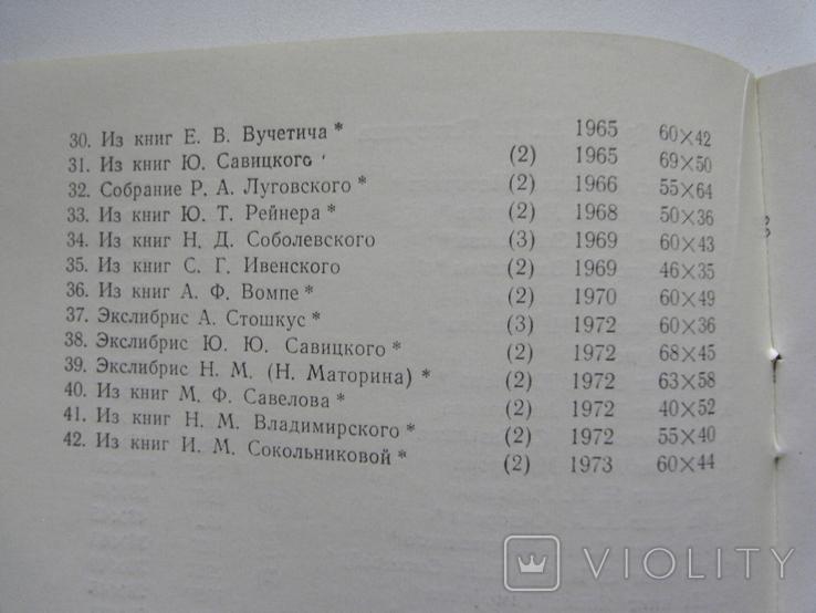 Книжные знаки мастеров графики М.В.Маторин, фото №9