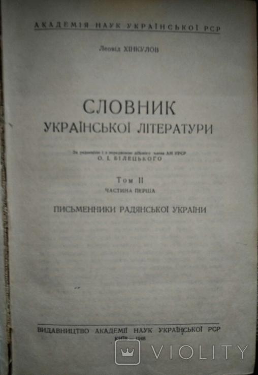 Хінкулов Л. Словник української літератури т.2 ч.1 К.1948р., фото №3
