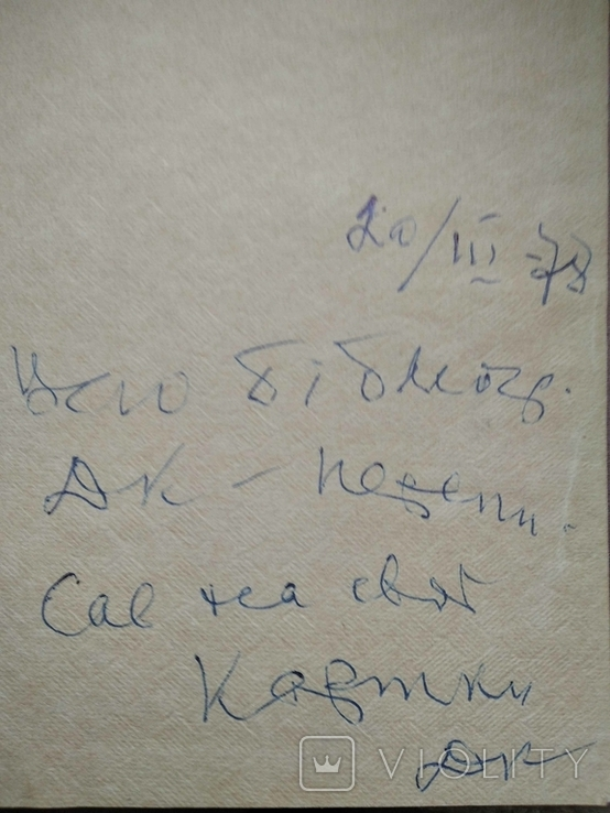 Хінкулов Л. Словник української літератури т.2 ч.1 К.1948р., фото №13