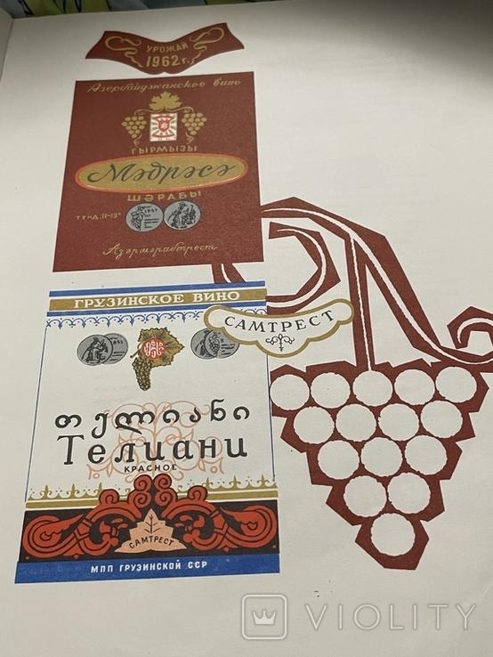 Книга по виноделию, фото №7