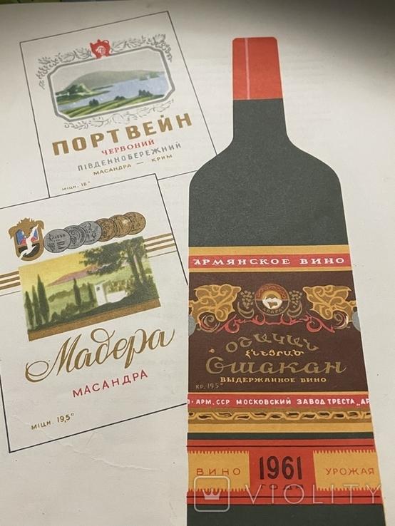 Книга по виноделию, фото №9