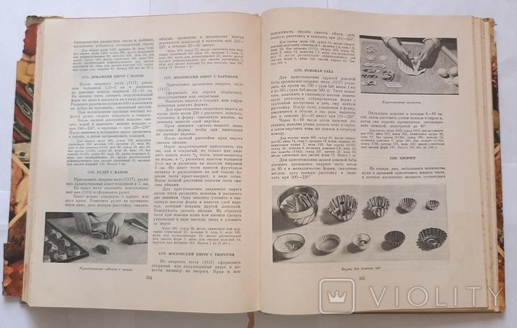 Кулинария. Госторгиздат 1964 г., фото №4