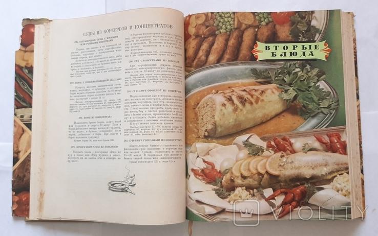 Кулинария. Госторгиздат 1964 г., фото №5
