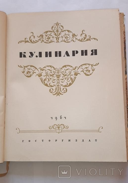 Кулинария. Госторгиздат 1964 г., фото №6