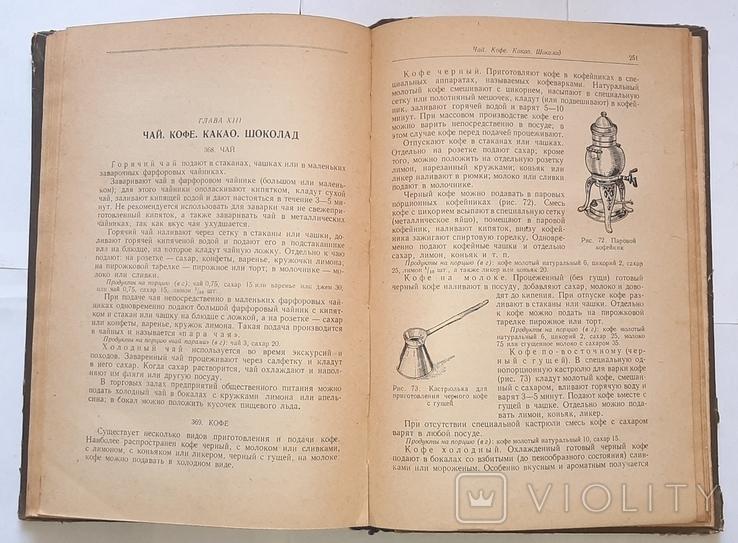 Л.А. Маслов, Кулинария. 1958 г., фото №3