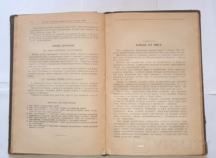 Л.А. Маслов, Кулинария. 1958 г., фото №4