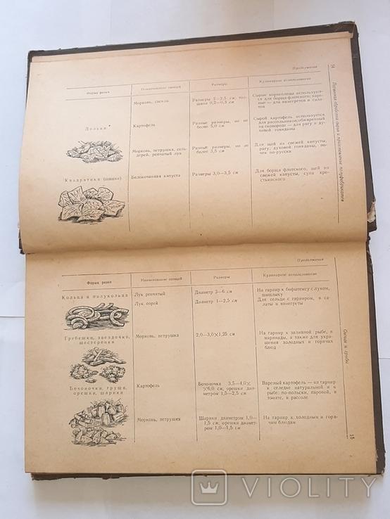 Л.А. Маслов, Кулинария. 1958 г., фото №7