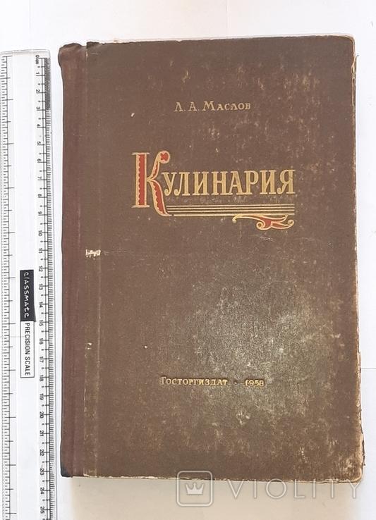 Л.А. Маслов, Кулинария. 1958 г., фото №2