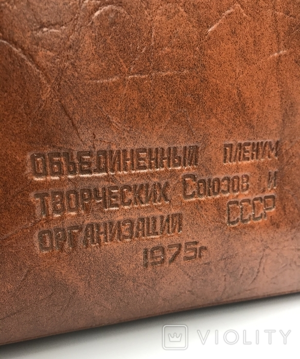 Портфель, ХХХ Объединённый пленум творческих союзов и организаций СССР, 1975 год, фото №11