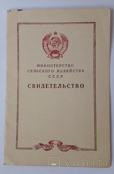 Свидетельство Министерства сельского хозяйства, фото №2