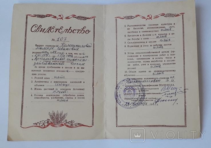 Свидетельство Министерства сельского хозяйства, фото №3