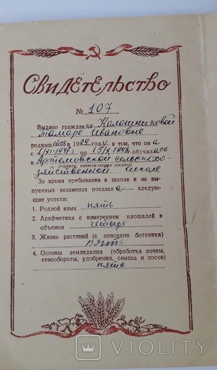 Свидетельство Министерства сельского хозяйства, фото №4