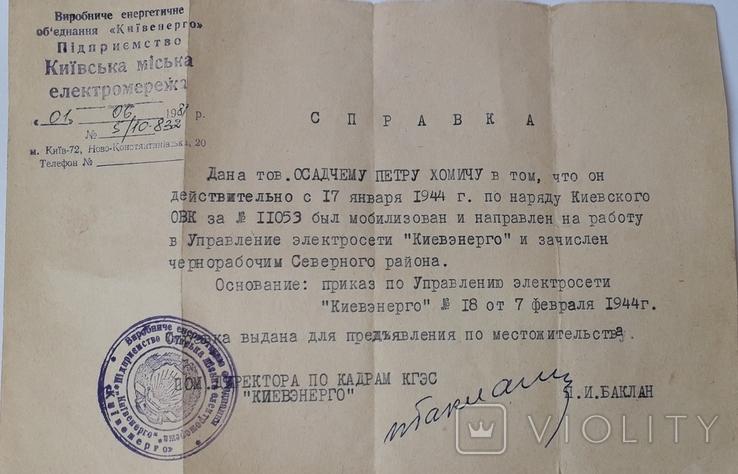 Справка о мобилизации и направлении на работу (1944 год), фото №3