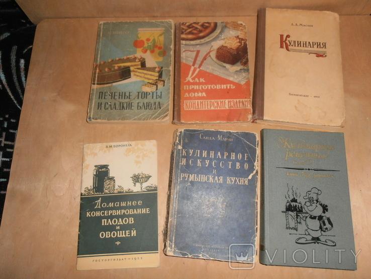 6 старых книг по кулинарии 50-х г., + книга для записей рецептов, фото №2