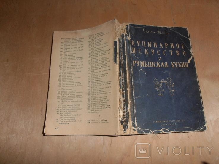 6 старых книг по кулинарии 50-х г., + книга для записей рецептов, фото №3