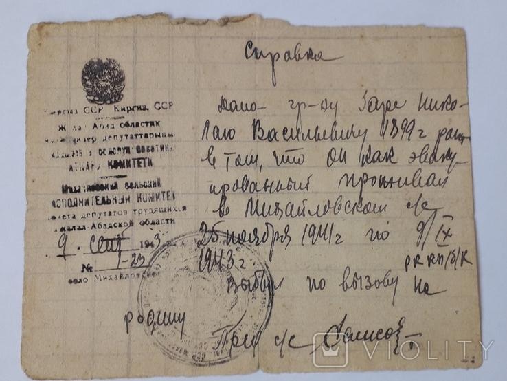 Справка о проживании во время эвакуации ( 1941-1943), фото №2