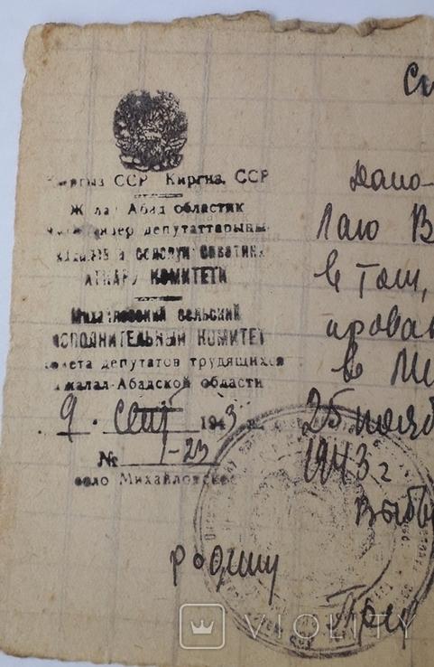 Справка о проживании во время эвакуации ( 1941-1943), фото №3